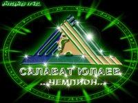 Эрик Ханов, 3 апреля , Уфа, id93839553